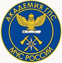 Дистанционное обучение в Академии Государственной Противопожарной Службы МЧС России