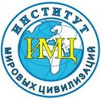 Дистанционное обучение в Институте мировых цивилизаций