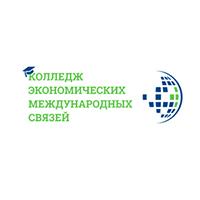 Дистанционное обучение в Колледже экономических международных связей
