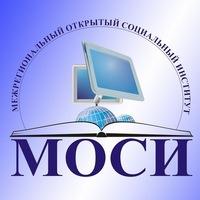 Дистанционное обучение в Международном Открытом Социальном Институте