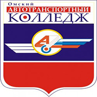 Дистанционное обучение в Омском автотранспортном колледже