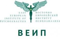 Дистанционное обучение в Восточно Европейском Институте Психоанализа