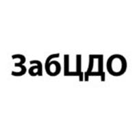 Дистанционное обучение в Забайкальском центре дистанционного образования