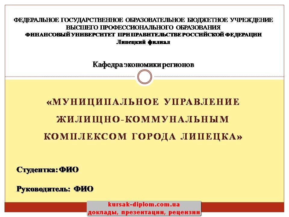 Презентация к дипломной работе: Муниципальное управление