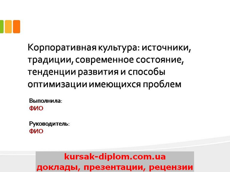 """Презентация к дипломной работе """"Корпоративная культура: источники, традиции"""""""