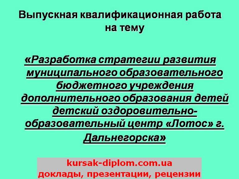 """Дипломная презентация """"Разработка стратегии развития детского сада"""""""