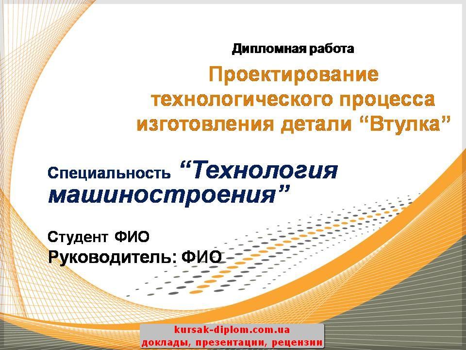 """Презентация по КВР """"Проектирование технологического процесса изготовления детали"""""""