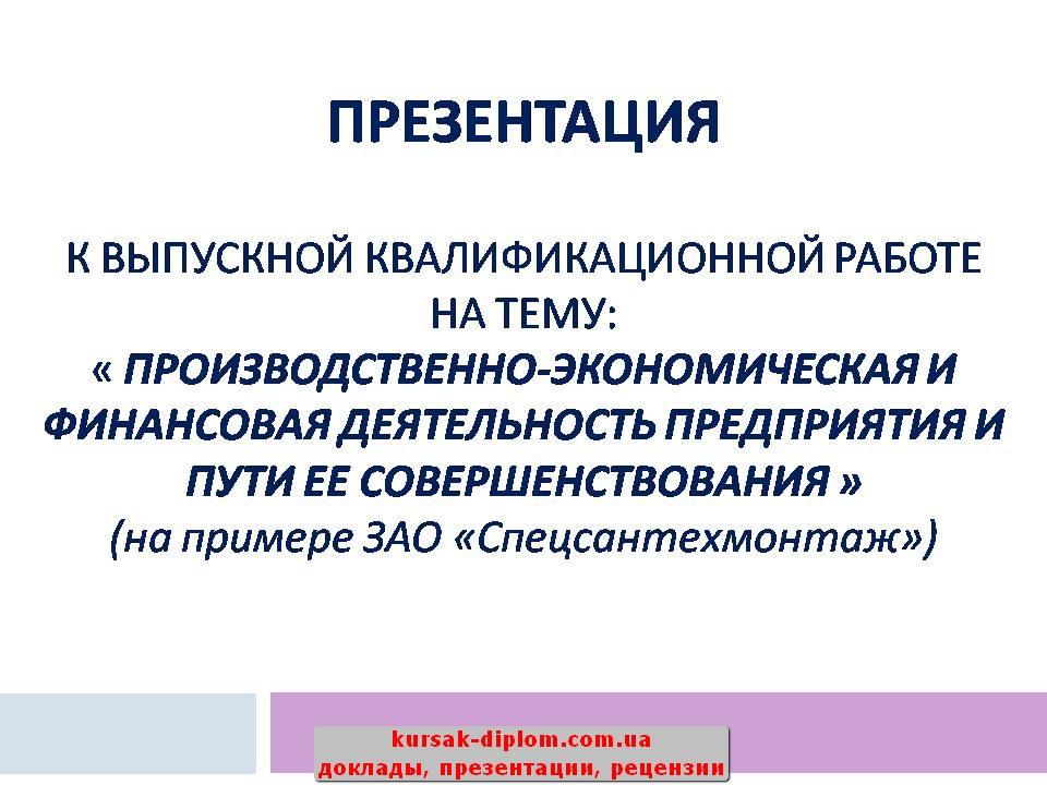 Презентация к ВКР: Производственно-экономическая и финансовая деятельность предприятия