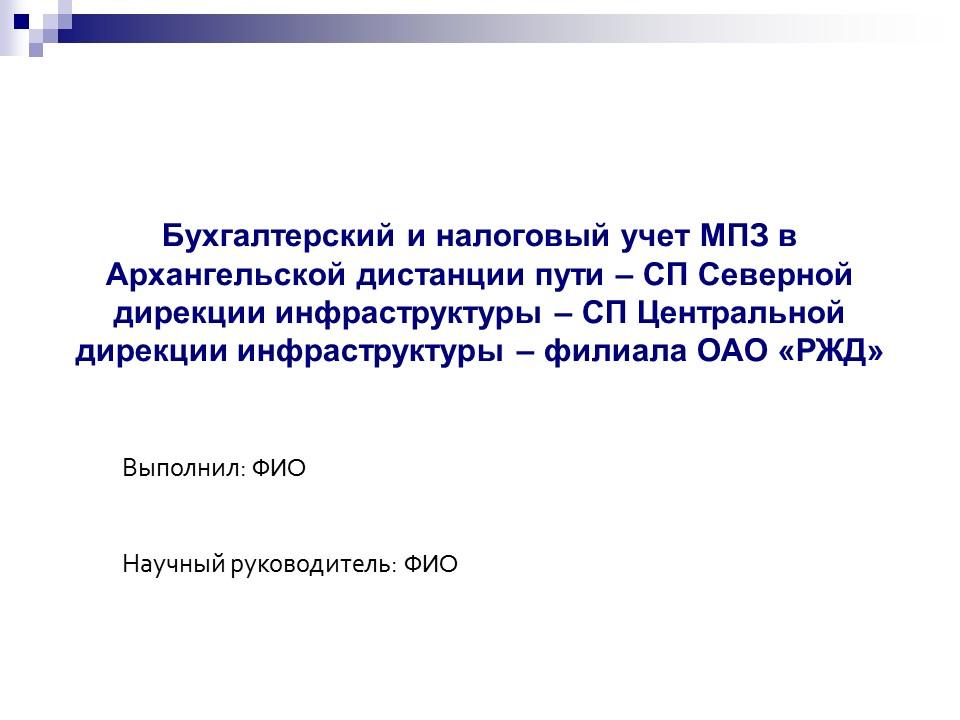 Презентация ВКР: «Бухгалтерский учет расчетов с работниками по оплате труда и прочим операциям с персоналом