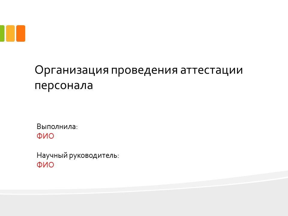 Презентация ВКР: «Транспортная логистика, ее роль в экономической деятельности предприятия и направления совершенствования»