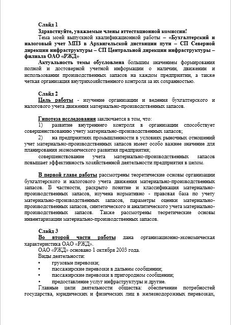Дипломный доклад «Учет и анализ движения денежных средств организации»