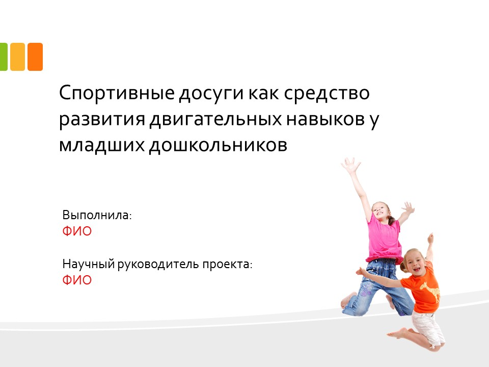 """Презентация по теме """"Спортивные досуги как средство развития двигательных навыков у младших дошкольников"""""""