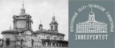 Помощь с дистанционным обучением в Православном Свято-Тихоновском гуманитарном университете: тесты, экзамены, сессия под ключ