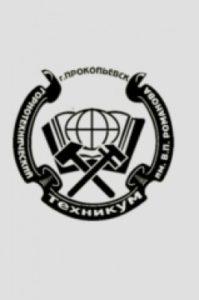 Прокопьевский горнотехнический техникум им. В.П. Романова