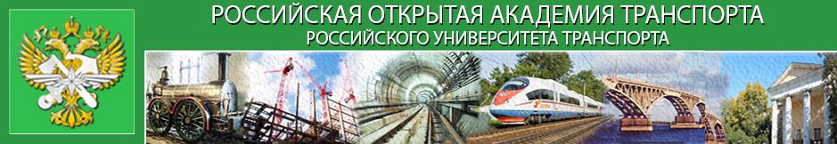 Помощь с дистанционным обучением в Российской открытой академии транспорта российского университета транспорта: тесты, экзамены, сессия под ключ