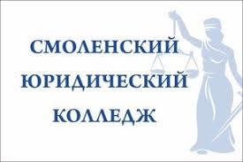 Смоленский юридический колледж